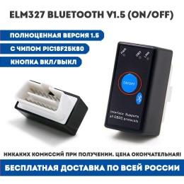 ELM327 BlueTooth mini v1.5 с кнопкой ON/OFF