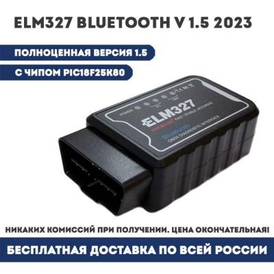 ELM327 Bluetooth v 1.5 (2020)