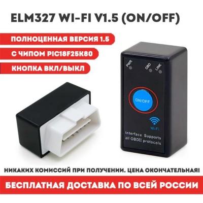 ELM327 Wi-Fi mini v1.5 с кнопкой ON/OFF