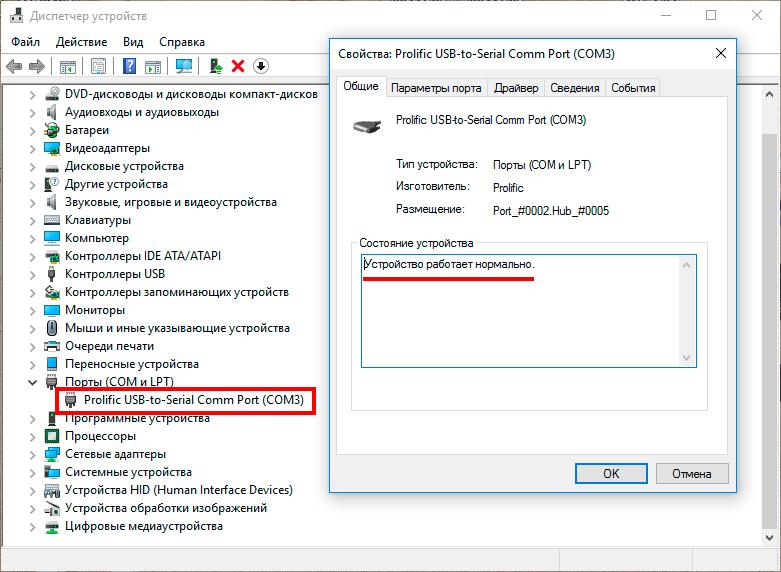 Драйвер для ELM327 адаптера на чипе Prolific PL2303 / Я Диагност