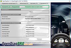 Универсальная программа для диагностики автомобилей